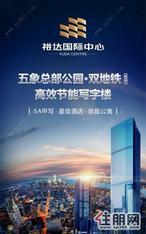 (出售)裕达国际中心广东大厦
