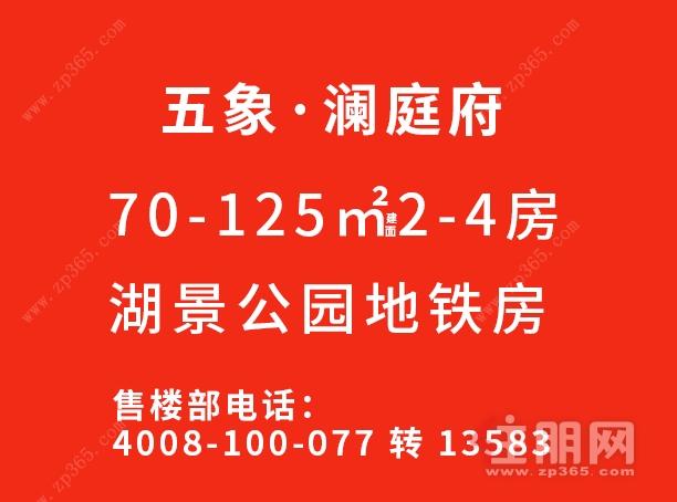 10月26日五象新区看房团:五象澜庭府-世茂金科博翠江山