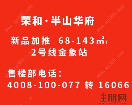 11月23日五象新区看房团:荣和半?#20132;?#24220;-江南院子