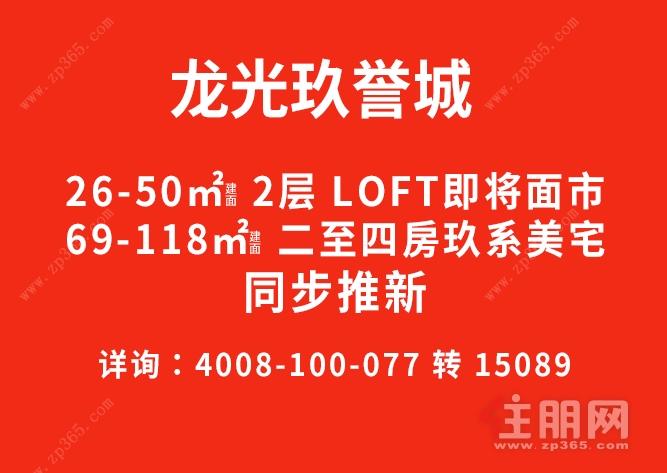 9月21日江南刚需看房团:玖誉城-万科悦江南-中建邕和府