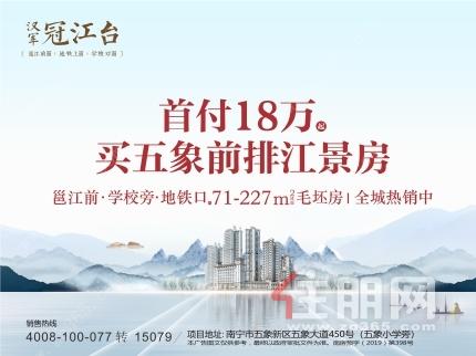 五象小学毛坯江景房:汉军·冠江台  周一至周日有车接送
