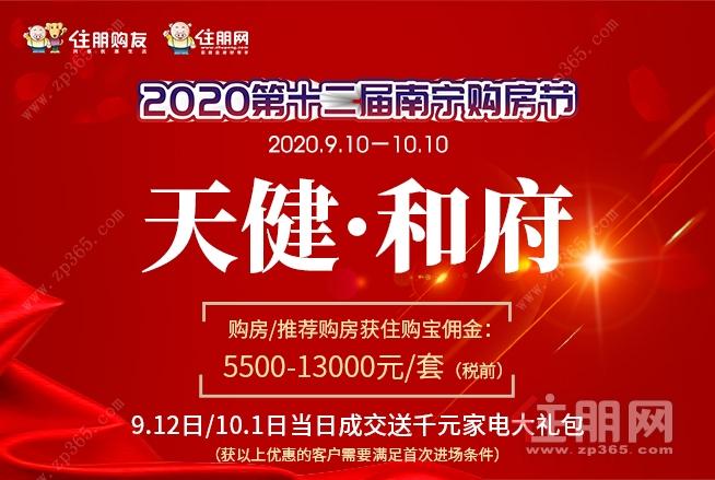 2020年第十二届南宁购房节9月19日江南区看房团:天健和府