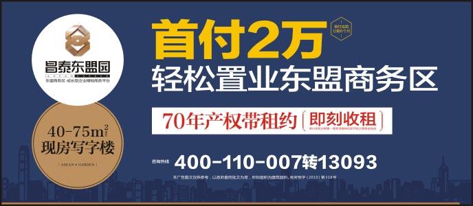 【昌泰东盟园】1、首付2万入驻东盟商务区(只针对写字楼/公寓),租金高达120元/㎡/月,现房销售,即买即住即收租。                                                              2、住朋电商1万抵10万(只针对写字楼/公寓)。