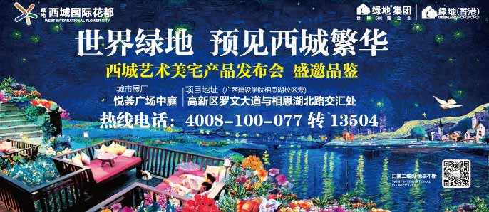 西乡塘:绿地西城国际花都(首期)