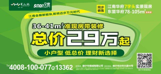 南宁新会展中心【华南城·东盟华府】现推出78-105㎡新品上市,36-93㎡全新精准公寓
