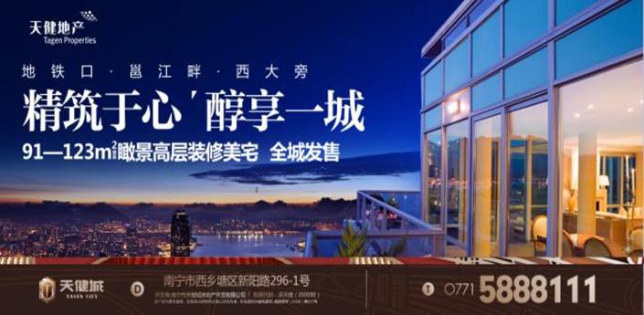 【天健城】地铁口、邕江畔、西大旁、91-123㎡(建面)瞰景高层装修美宅全城发售,通过住朋网首次进场成交的客户,可领取1000元现金红包。