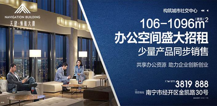 天健领航大厦A座106-1096㎡订制型写字楼,70年产权、3.9米层高,智创先锋企业空港商务领航形象