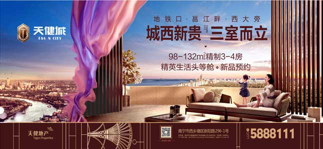 【天健城】地铁口、邕江畔、西大旁、98-132㎡(建面)瞰景高层装修美宅全城发售,通过住朋网首次进场成交的客户,可领取2000元现金红包。