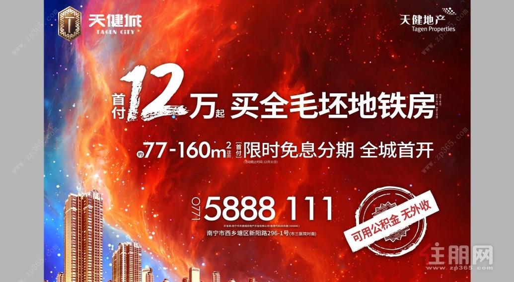【天健城】77-160㎡,首付12万起买全毛坯地铁房,限时免息,可用公积金无外收!详细4805555