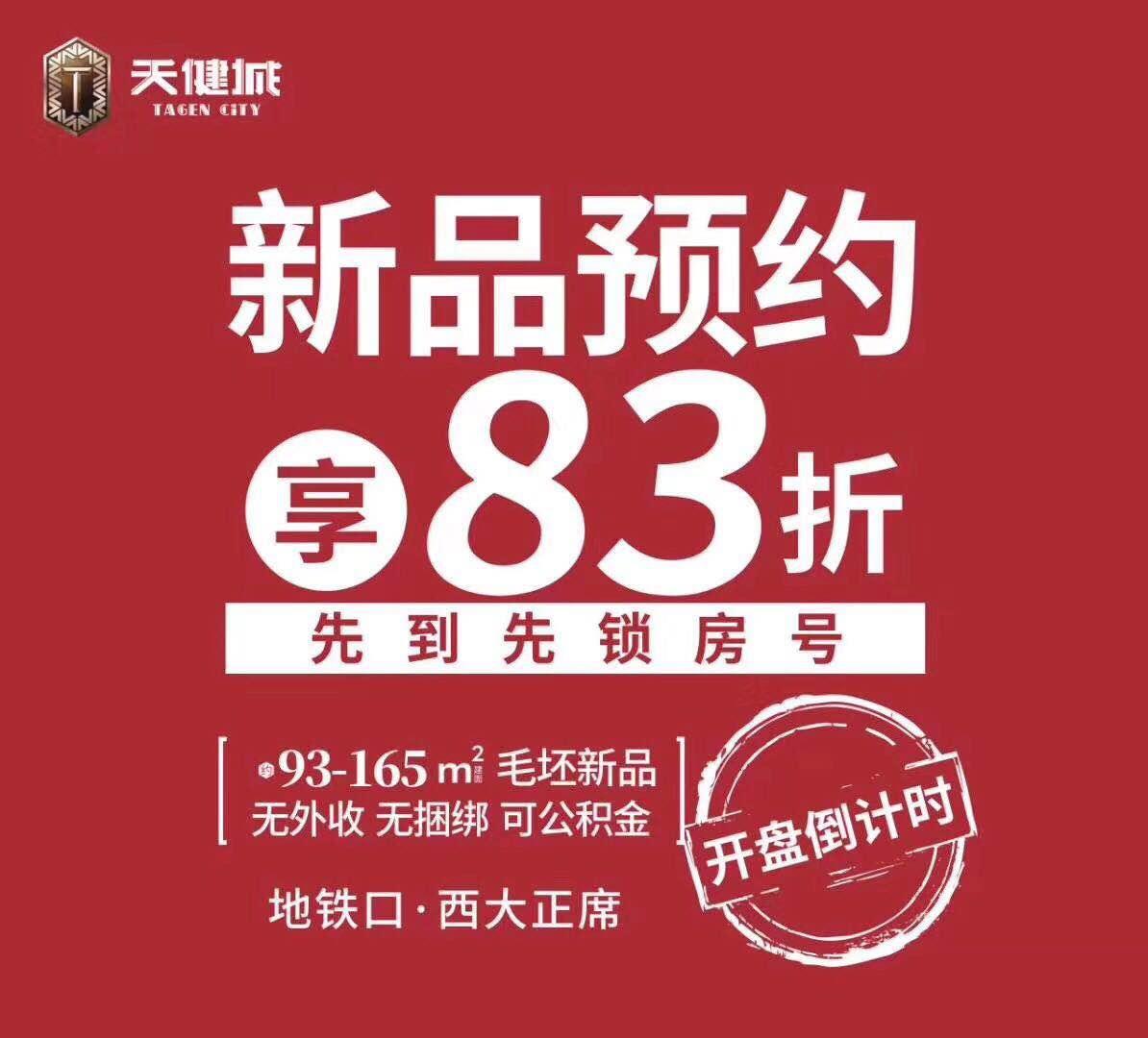 【天健城】新品加推现在预约享83折,可公积金贷款,无捆绑,无外收。