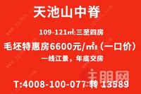 新春青秀区毛坯商品房天池山团购:6600元/㎡(一口价特惠房源,2楼4楼9楼10楼11楼)