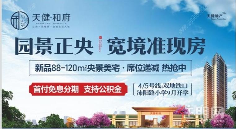 通过参加住朋网2020年第十二届南宁购房节成交客户可获得冰箱一台以及千元家电一份!!!