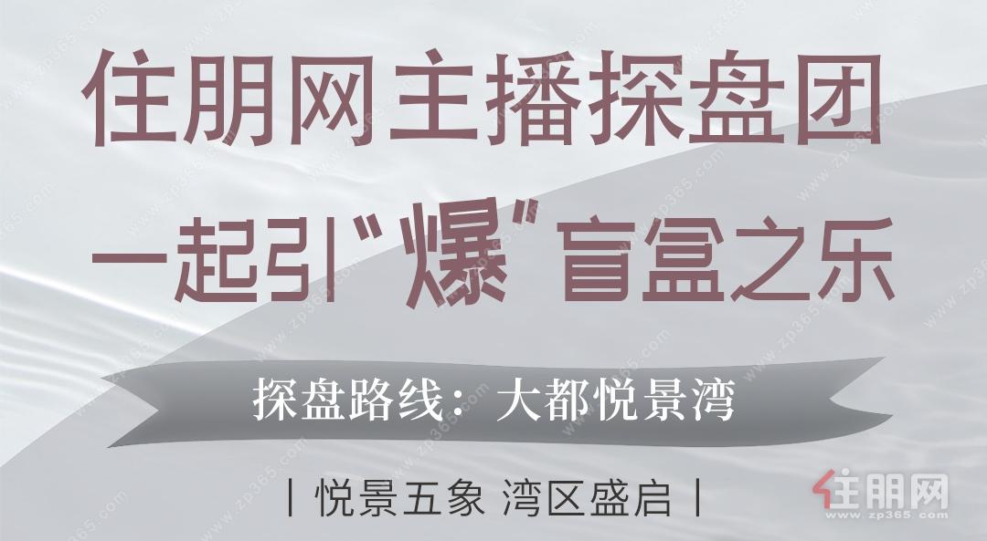 大都悅景灣9月12日營銷中心盛大開放