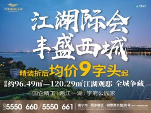 万丰·新新江湖