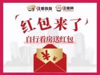 榮和邕江華府  100元(玉林、貴港、柳州、北海)自行/自駕看房補貼
