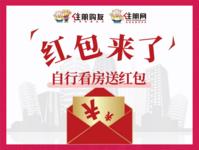 汉军冠江台  30元自行红包补贴
