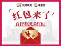 中鼎公园首府 50元自行看房补贴