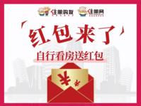 中海哈罗学府   100元(玉林、贵港、柳州、北海)自行/自驾看房补贴