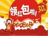 万科悦江南  30元自行看房补贴