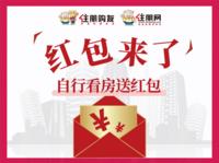 龙光玖珑郡  100元(玉林、贵港、柳州、北海)自行/自驾看房补贴