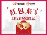万丰新新传奇  100元(玉林、贵港、柳州、北海)自行/自驾看房补贴