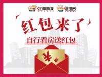 万丰新新江湖 30元自行看房补贴
