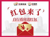 洋浦星   100元(玉林、貴港、柳州、北海)自行/自駕看房補貼