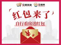 华南城华创里100元(玉林、贵港、柳州、北海)自行/自驾看房补贴