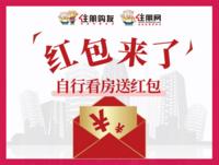 招商樾江府 30元自行看房补贴