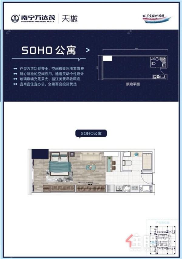 SOHO公寓.jpg