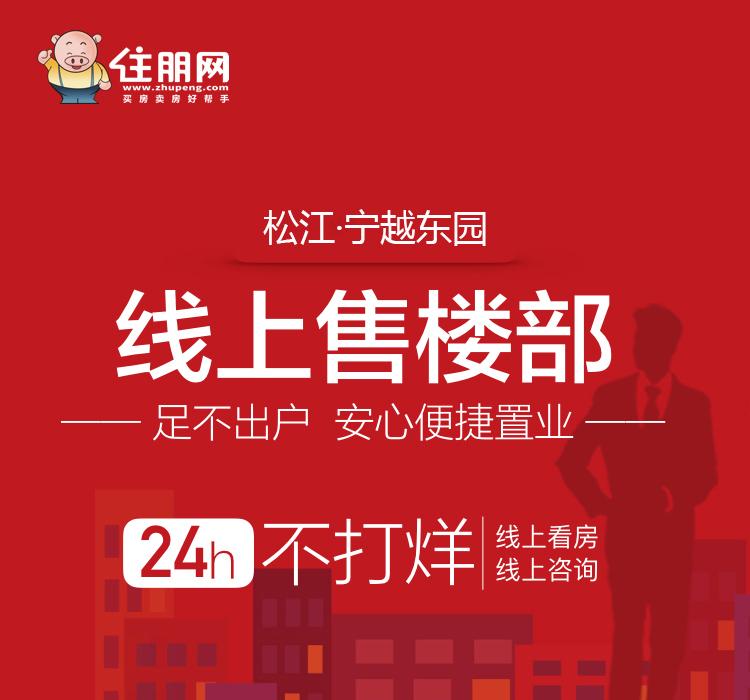松江·宁越东园线上售楼部
