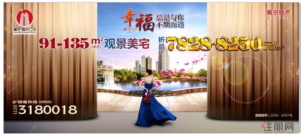 2月25日江南区看房团:振宁·星光广场-天健·西班牙小镇