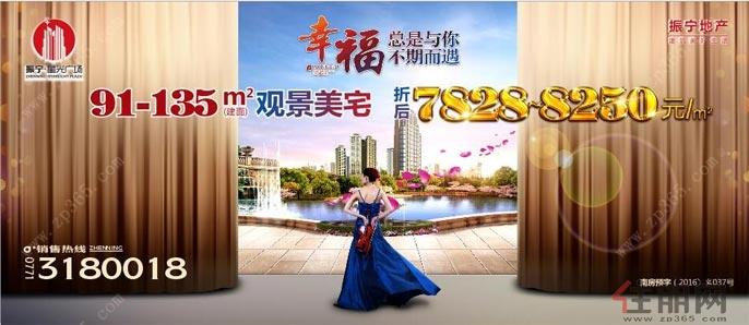 1月23日江南区看房团:振宁·星光广场