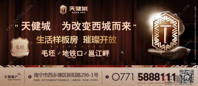 12月10日西乡塘区看房团:天健城