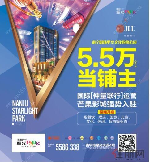 2017年4月1日江南区看铺团:南剧星光park