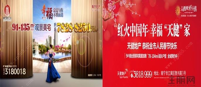 2月18日江南区看房团:振宁·星光广场-天健·西班牙小镇-华南城·东盟华府
