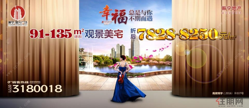 2月1日江南区看房团:振宁·星光广场