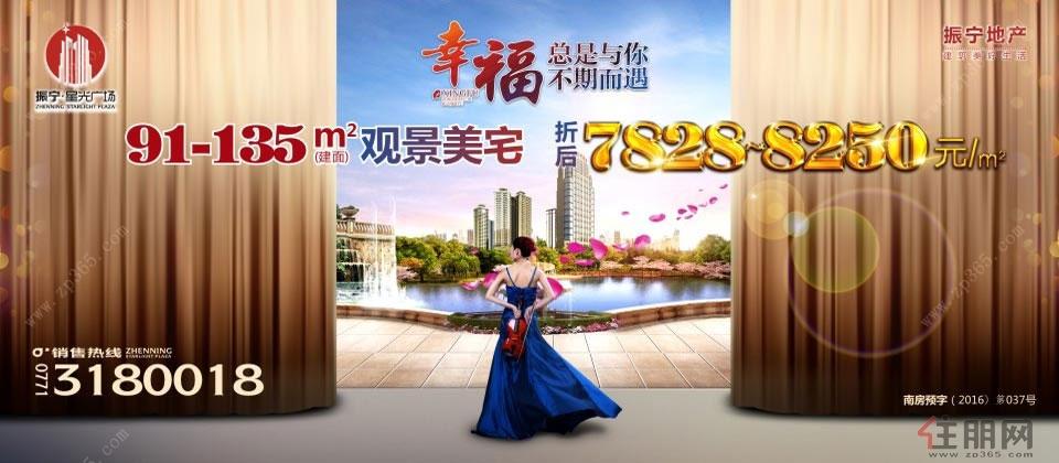 2月2日江南区看房团:振宁·星光广场