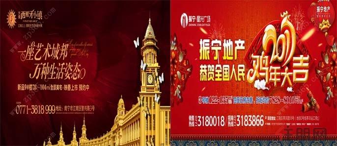 2月18日江南区看房团:振宁·星光广场-天健·西班牙小镇