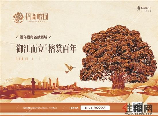 2017年8月25日西乡塘看房团:招商榕园