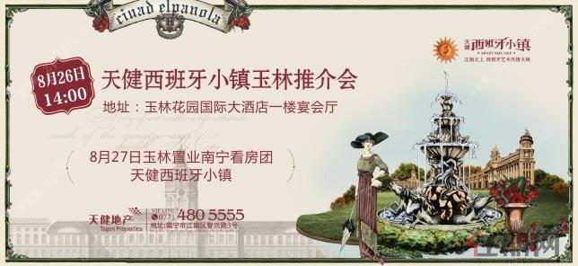 8月27日玉林置业南宁江南区看房团:天健西班牙小镇