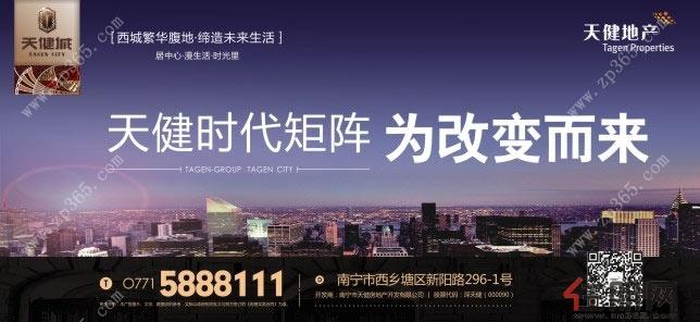 10月18日西乡塘区看房团:天健城
