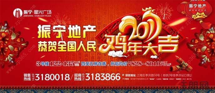 2月23日江南区看房团:振宁·星光广场