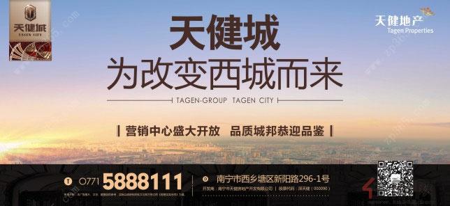 10月23日西乡塘区看房团:天健城