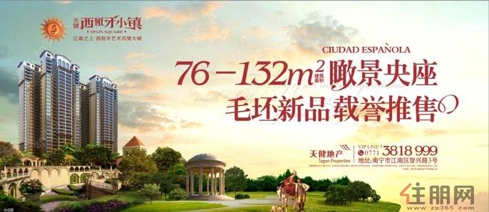 10月21日西乡塘看房团:天健城-天健·西班牙小镇(1号线)
