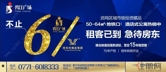 10月25日南宁投资武鸣看房团:秀江广场