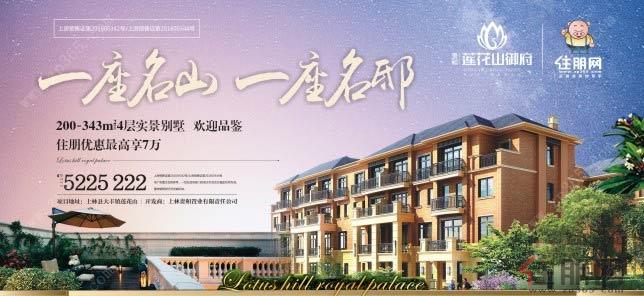 10月22日南宁投资上林看房团:贵和·莲花山御府