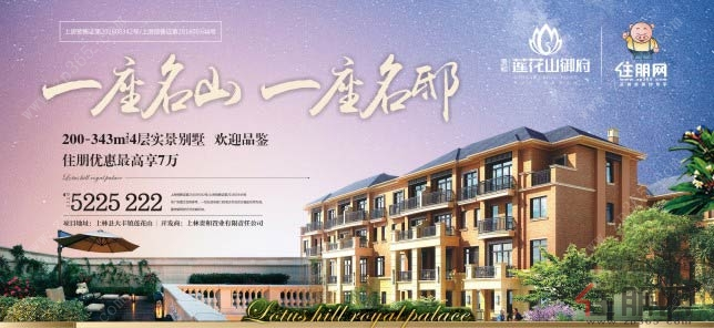 11月27日南宁投资上林看房团:贵和·莲花山御府