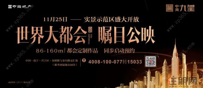 12月9日兴宁区看房团:中海九玺