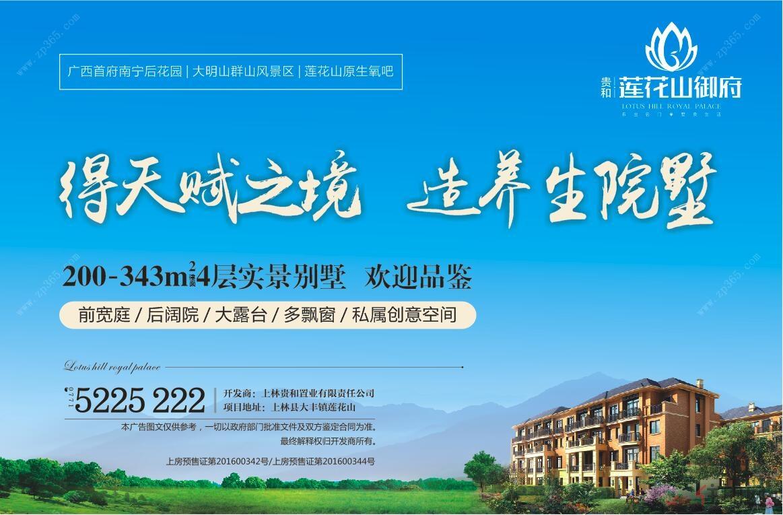 4月22日南宁投资上林看房团:贵和·莲花山御府